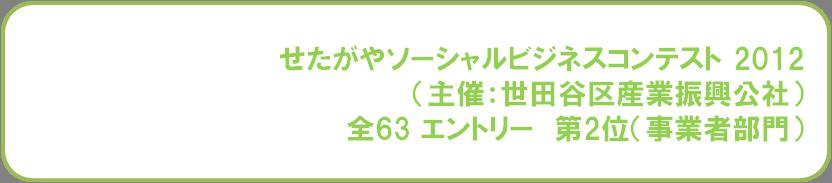 SSBC_2012