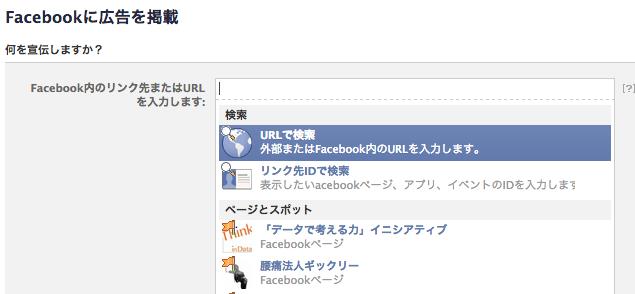 facebook広告、最初の選択肢