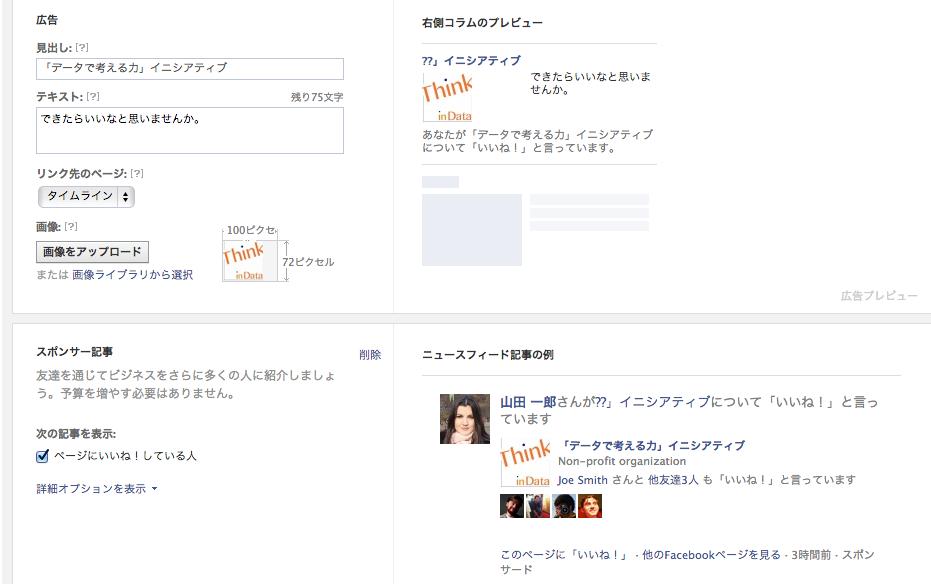 Facebook広告、ここが内容を決める画面です。