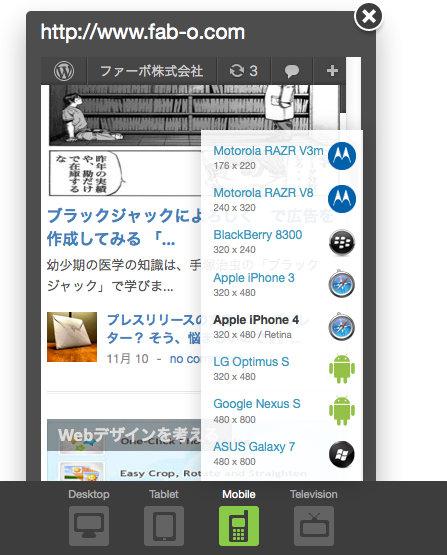 iPhone以外ではAndroid、ブラックベリー端末などもあります。