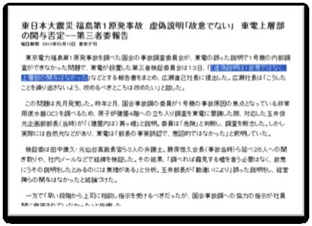 東日本大震災:福島第1原発事故 虚偽説明「故意でない」