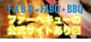 fabq_banner2