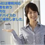 Fabo社は増税対応 困難者を救う 画期的な 電子デバイスの 開発に成功しました。