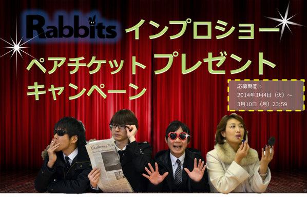 Rabbitsインプロショーペアチケットプレゼントキャンペーン