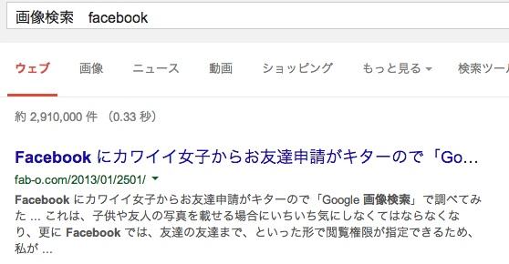 facebook 画像検索