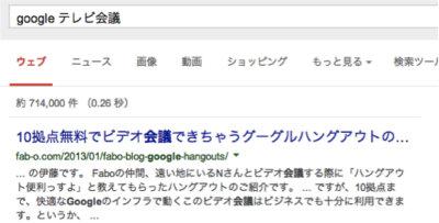 ビデオ会議 Google の検索結果
