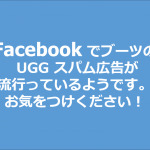 Facebook UGG スパム