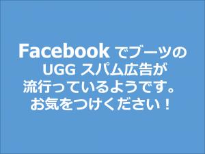 Facebook UGG スパム