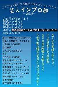 芸人インプロ部Vol2