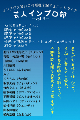 お笑いインプロ部 Vol.2
